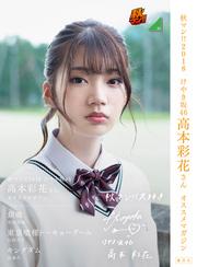 秋マン!! 2018 けやき坂46オススメマガジン 高本彩花さん