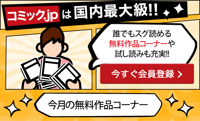 コミック.jpは国内最大級!!誰でもスグ読める無料作品コーナーや試し読みも充実!!今すぐ会員登録 今月の無料作品