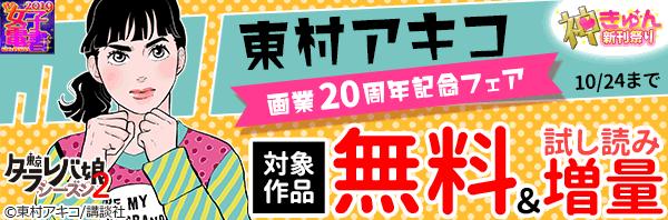 秋の女子電書 神きゅん新刊祭り C.神きゅん新刊祭り<東村アキコ画業20周年記念フェア>
