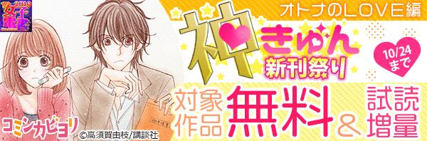 秋の女子電書 神きゅん新刊祭り B.神きゅん新刊祭り<オトナのLOVE編>