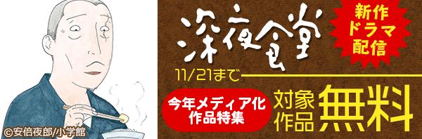 『深夜食堂』新作ドラマ配信中!今年メディア化作品特集
