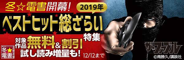 冬☆電書開幕!2019年ベストヒット総ざらい特集