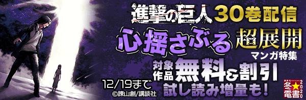 『進撃の巨人』30巻配信記念!心揺さぶる超展開マンガ特集