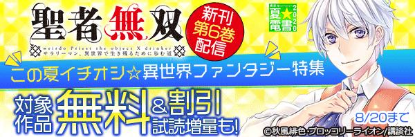 『聖者無双』新刊6巻配信!この夏イチオシ☆異世界ファンタジー特集