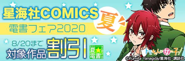 星海社COMICS夏☆電書フェア2020