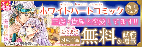 ホワイトハートコミック新刊フェア 王族・貴族と恋愛してます!!