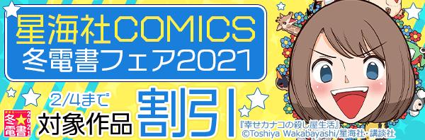 星海社COMICS冬電書フェア2021