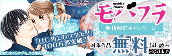 「はじめてのケダモノ」100万部突破!モバフラ8月新刊フェア