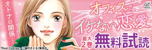 「オトナの関係…オフィスでイケない恋愛」特集 7冊無料