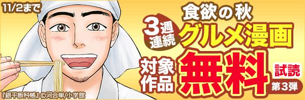 「飯テロを食らえ!」食欲の秋3週連続グルメ漫画特集!第三弾