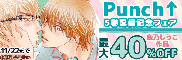 『Punch↑』新刊配信フェア