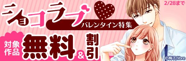 ショコラブ×バレンタインフェア