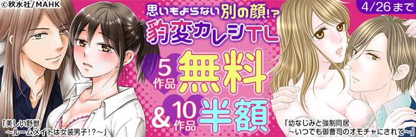 豹変カレシTL無料&半額キャンペーン
