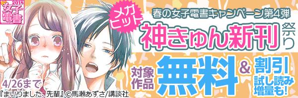 春の女子電書キャンペーン第4弾 メガヒット神きゅん新刊祭り