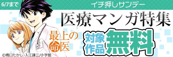 イチ押しサンデー 医療マンガ特集!