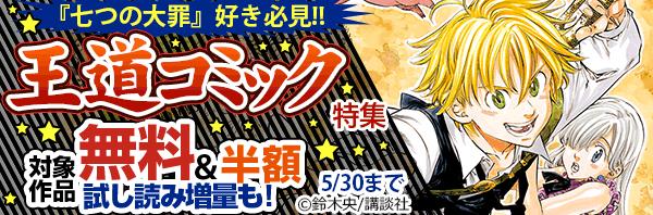 『七つの大罪』好き必見!! 王道コミック特集