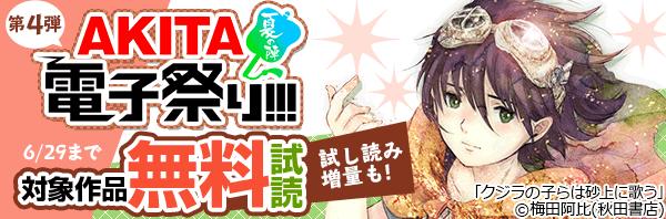 2018年AKITA電子祭り夏の陣第4弾 まぶしさいっぱい!初夏の恋とロマンとファンタジーのドキドキ!コミックフェア