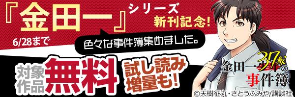 新刊祭りB.『金田一』シリーズ新刊記念!色々な事件簿集めました。