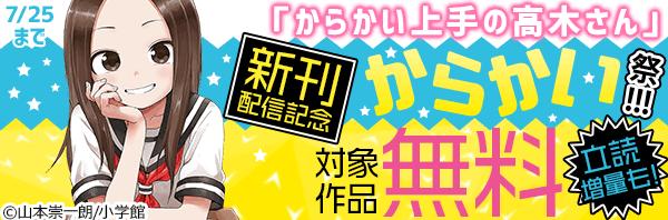 """「からかい上手の高木さん」新刊配信!!""""からかい""""祭!!!!"""