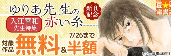 『ゆりあ先生の赤い糸』新刊記念入江喜和先生特集