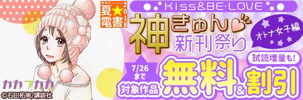 Kiss&BE・LOVE神きゅん新刊祭り(オトナ女子編)