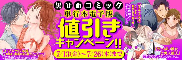 「黒ひめコミック単行本電子版値引きキャンペーン」