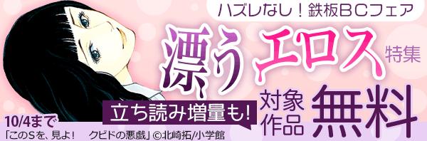 """ハズレなし!鉄板BCフェア """"漂うエロス特集"""""""