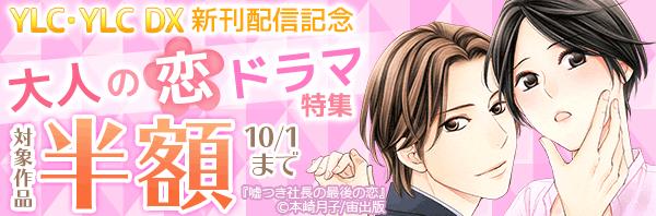 YLC・YLC DX新刊配信記念フェア「大人の恋ドラマ特集」