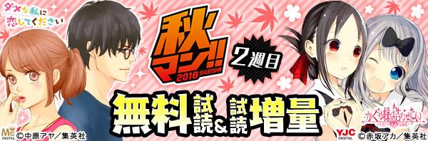 秋マン!!2018 第2週