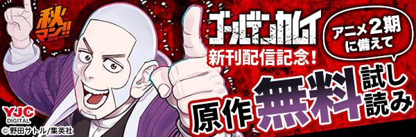 秋マン!!『ゴールデンカムイ』新刊配信記念!アニメ2期に備えて原作をチェック!キャンペーン