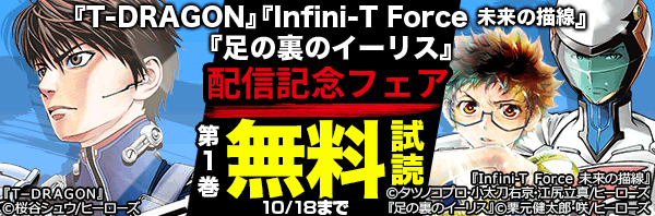 『T-DRAGON』『Infini-T Force』『足の裏のイーリス』配信記念フェア