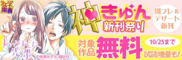 秋の女子電書 神きゅん新刊祭り A.別フレ&デザート新刊