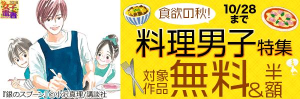 秋の女子電書 食欲の秋! 料理男子特集