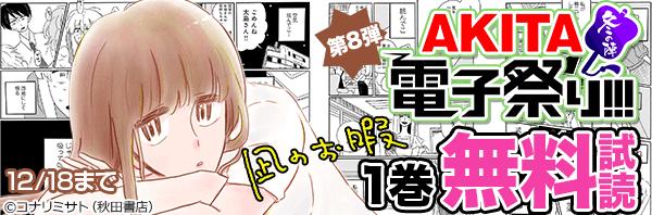 AKITA電子祭り 冬の陣 第8弾 話題のマンガ「凪のお暇」を読むなら今!キャンペーン