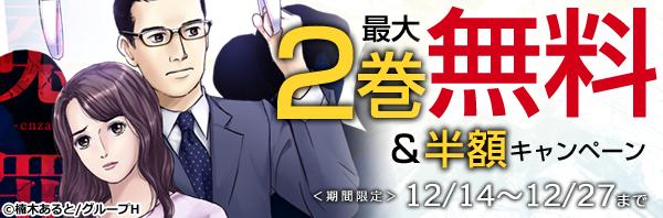 【無料&半額】「コミックゲンま」完結作品キャンペーン