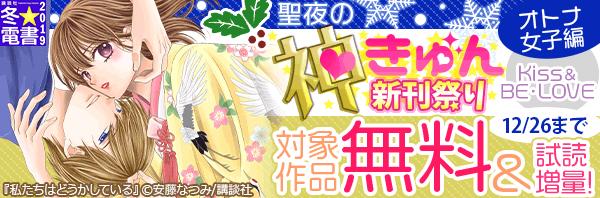 聖夜の神きゅん新刊祭りB.Kiss&BE・LOVE 神きゅん新刊祭り<オトナ女子編>
