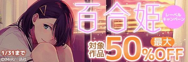 「百合姫」レーベルキャンペーン