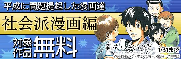 平成に問題提起した漫画達 社会派漫画編