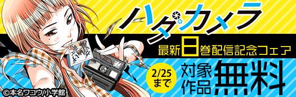 「ハダカメラ」最新巻発売記念フェア!
