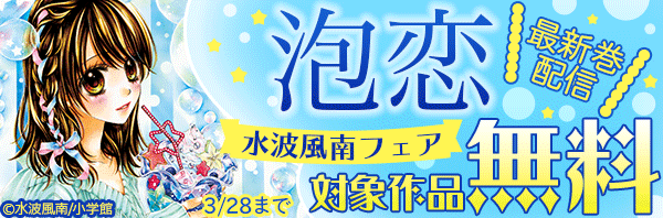 「泡恋」最新巻配信!水波風南フェア