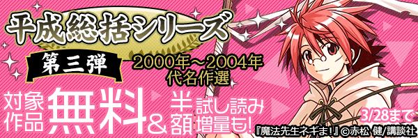 平成総括シリーズ第三弾 2000年~2004年名作選