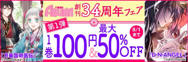 月刊ASUKA創刊34周年フェア第1弾:話題作特集