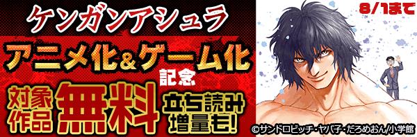 『ケンガンアシュラ』アニメ化&ゲーム化記念