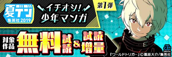 【集英社 夏デジ2019(コミック)】 イチオシ!少年マンガ第1弾