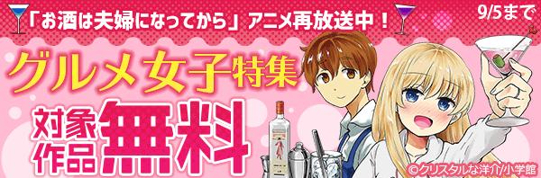 『お酒は夫婦になってから』アニメ再放送中!グルメ女子特集