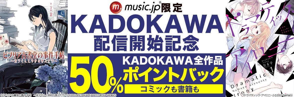 KADOKAWA配信開始記念キャンペーン