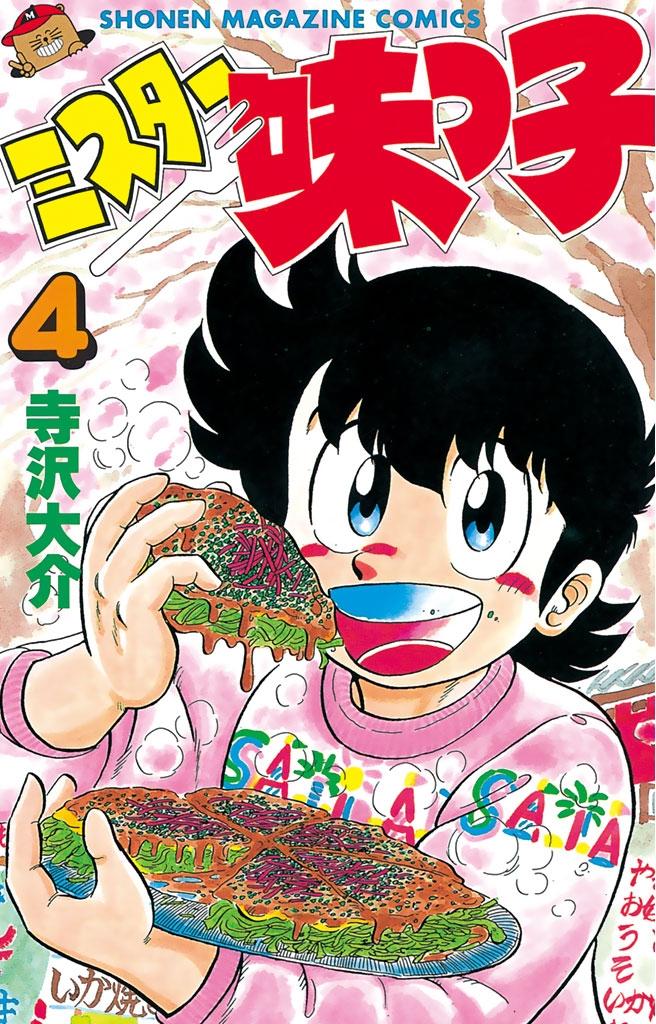 ミスター味っ子(4)