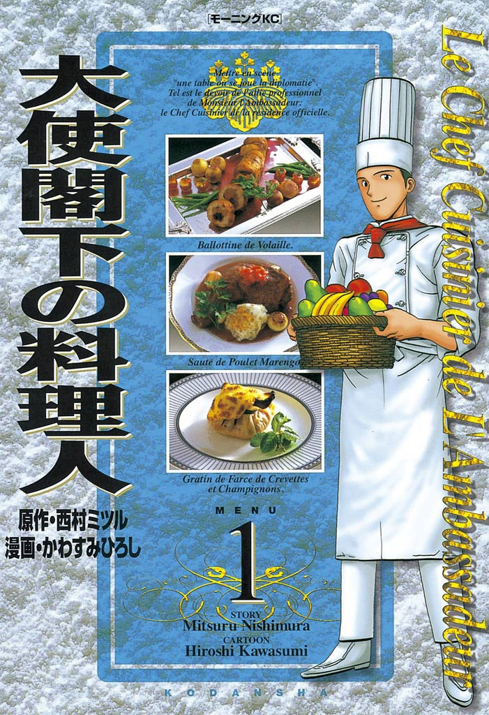大使閣下の料理人(1)