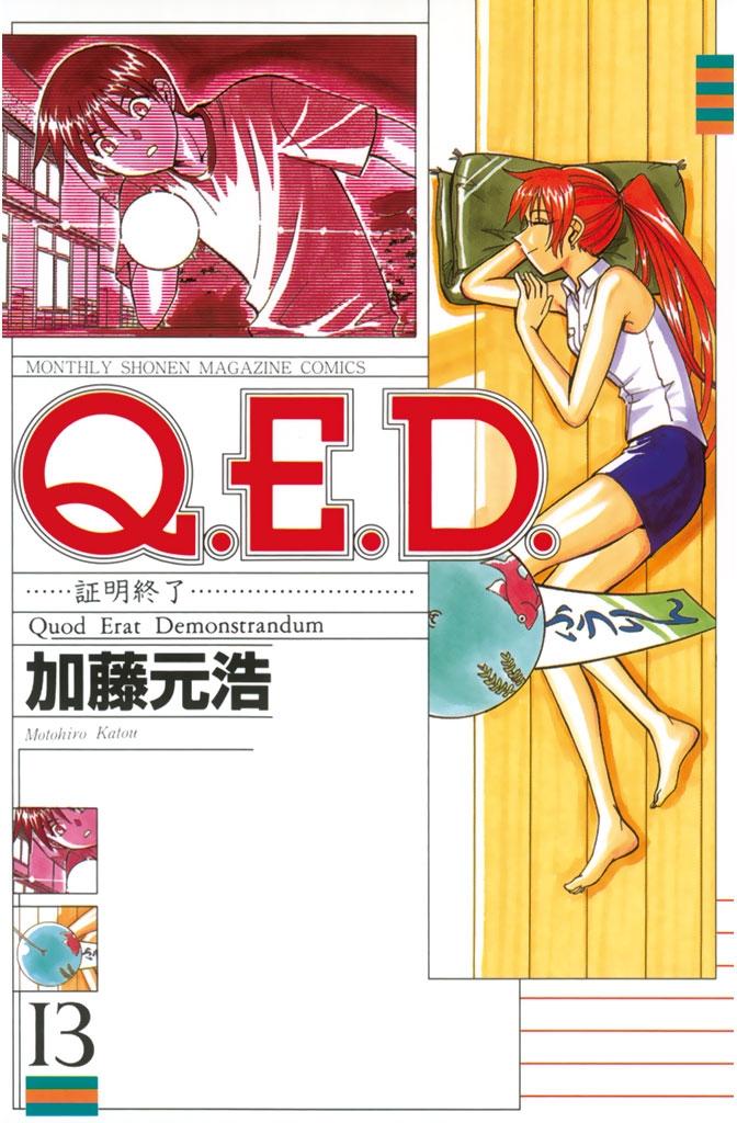 Q.E.D.―証明終了―(13)