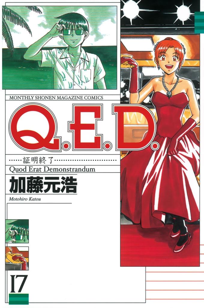 Q.E.D.―証明終了―(17)